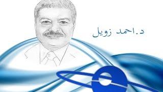 من هو د.احمد زويل