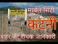 Katni/katni city/marble city/india/क�...mp3