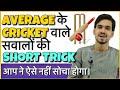 2019 Average Short Trick in Hindi   Aver...mp3
