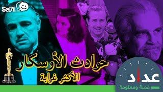 #صاحي عداد 9 : حوادث الأوسكار الأكثر غرابة !