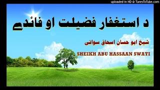sheikh abu hassaan swati pashto bayan -  د استغفار فایدې او فضیلت