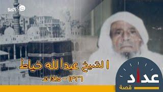 """#صاحي : """"عداد"""" 1 - الشيخ عبدالله خياط !"""