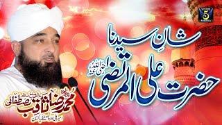 New bayan 2017 - Shan e Hazrat Ali R.A -Muhammad Raza Saqib Mustafai -Recorded & Released by STUDIO5