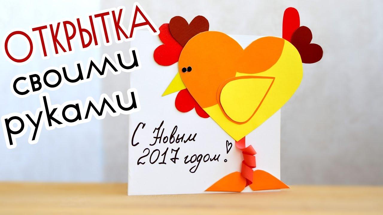 Новогодние открытки своими руками 2017 петуха