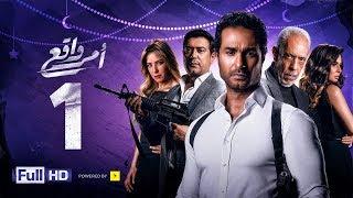 مسلسل أمر واقع - الحلقة 1 الأولى - بطولة كريم فهمي | Amr Wak3 Series - Karim Fahmy - Ep 01