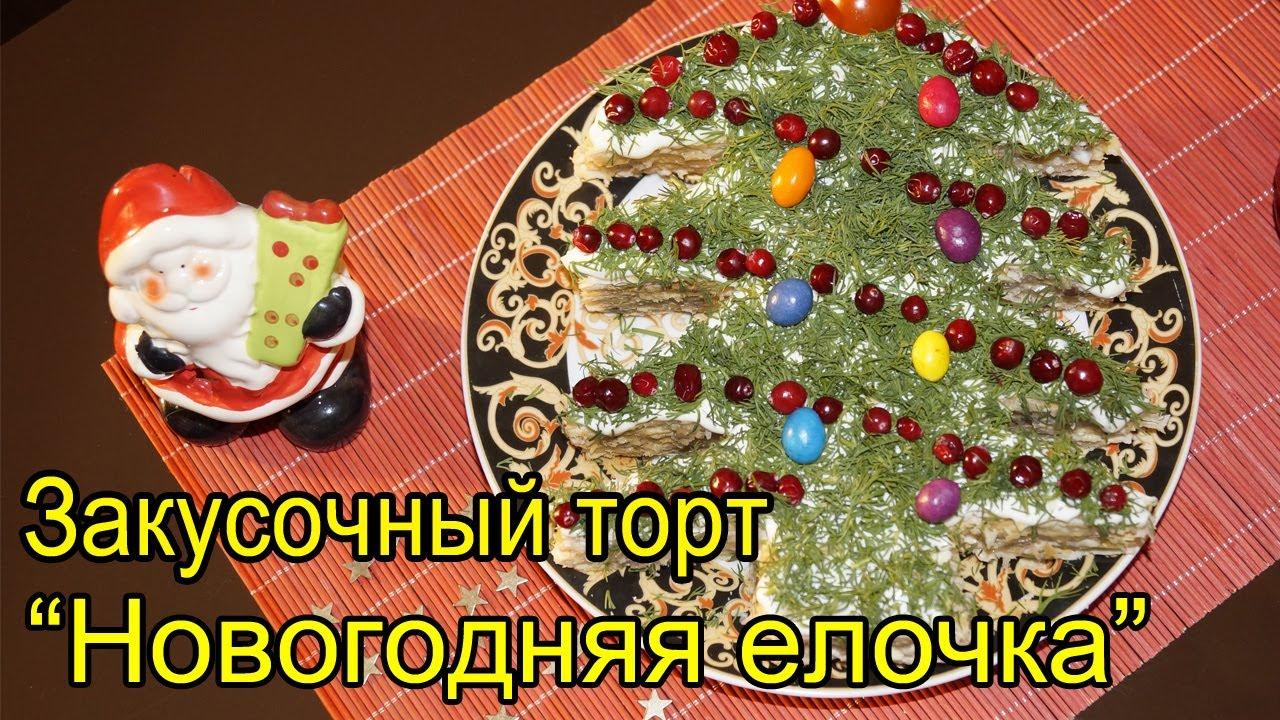 Торт на новогодний стол рецепты