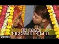 Ek Baar Dikhayee Deyee - Super Hot Bhojp...mp3