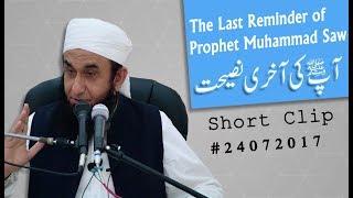 The last reminder of the Prophet Muhammad   Maulana Tariq Jameel Emotional Bayan   SC#24072017