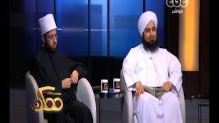 #ممكن   حوار مفتوح مع الشيخ الحبيب على الجفري والدكتور أسامة الأزهري - الجزء الأول