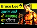 Bruce Lee Biography In Hindi | King Of M...mp3