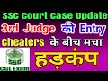 Affect Of 3rd Judge Entry In SSC CGL 201...mp3