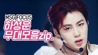 [MSG Focus] Wanna One 하성운 모음Zip