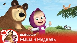 Маша и Медведь — Всем смотреть! Самые смешные ролики про находчивых детей!