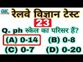 Science GK -23 || Science question for s...mp3