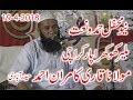 19-4-2018 Molana Qari Kamran Ahmed hyder...mp3