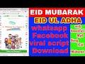 Eid Ul Adha Bakra Eid Whatsapp Viral Wis...mp3