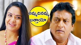 Pragathi And Prudhviraj Ultimate Comedy Scene | Telugu Full Length Comedy Video | Vendithera