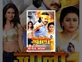 Jwala Bhojpuri Movie | Khesari Lal Yadav...mp3