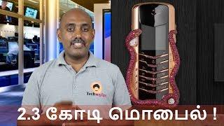 Tech Tamizha News : 2.5 Crore Phone ! , Redmi 4 Sales, Alcatel pixi tablet and more