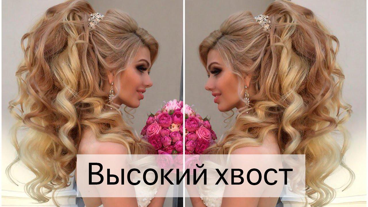 Прическа коса на бок на длинные волосы 84 фото красивых