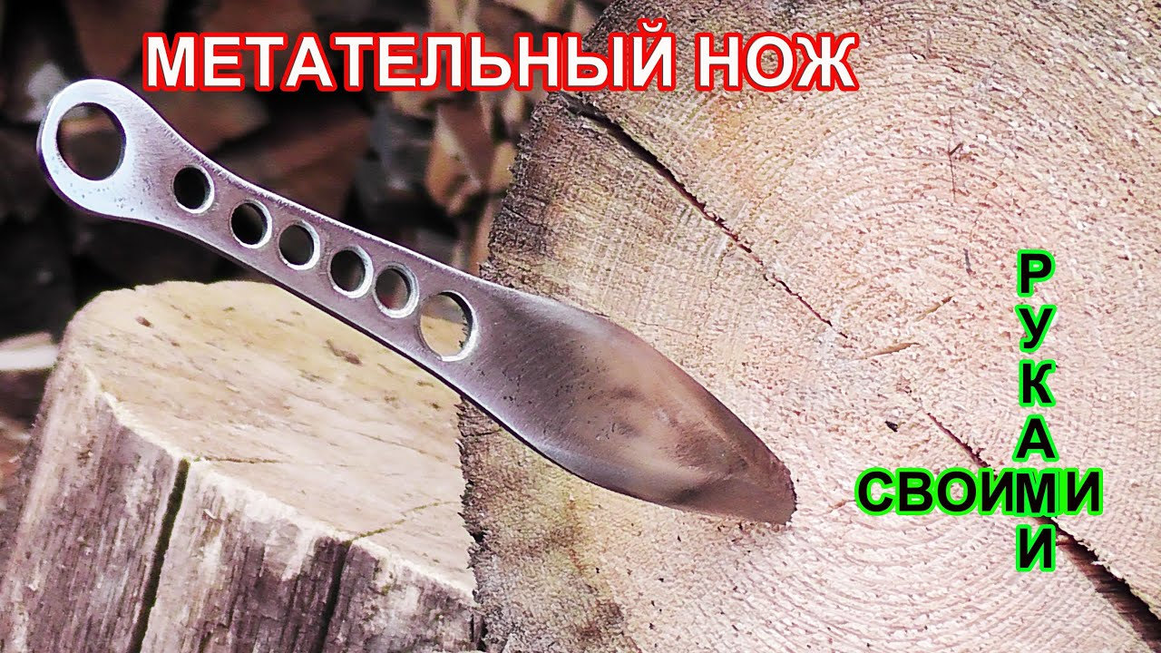 Нож своими руками балансировка