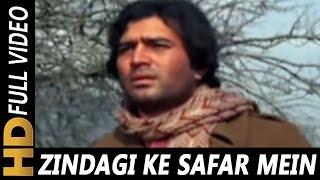 Zindagi Ke Safar Mein Guzar Jaate   Kishore Kumar   Aap Ki Kasam 1974 Songs