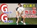 【ゴルフレッスン】①井上莉�...mp3