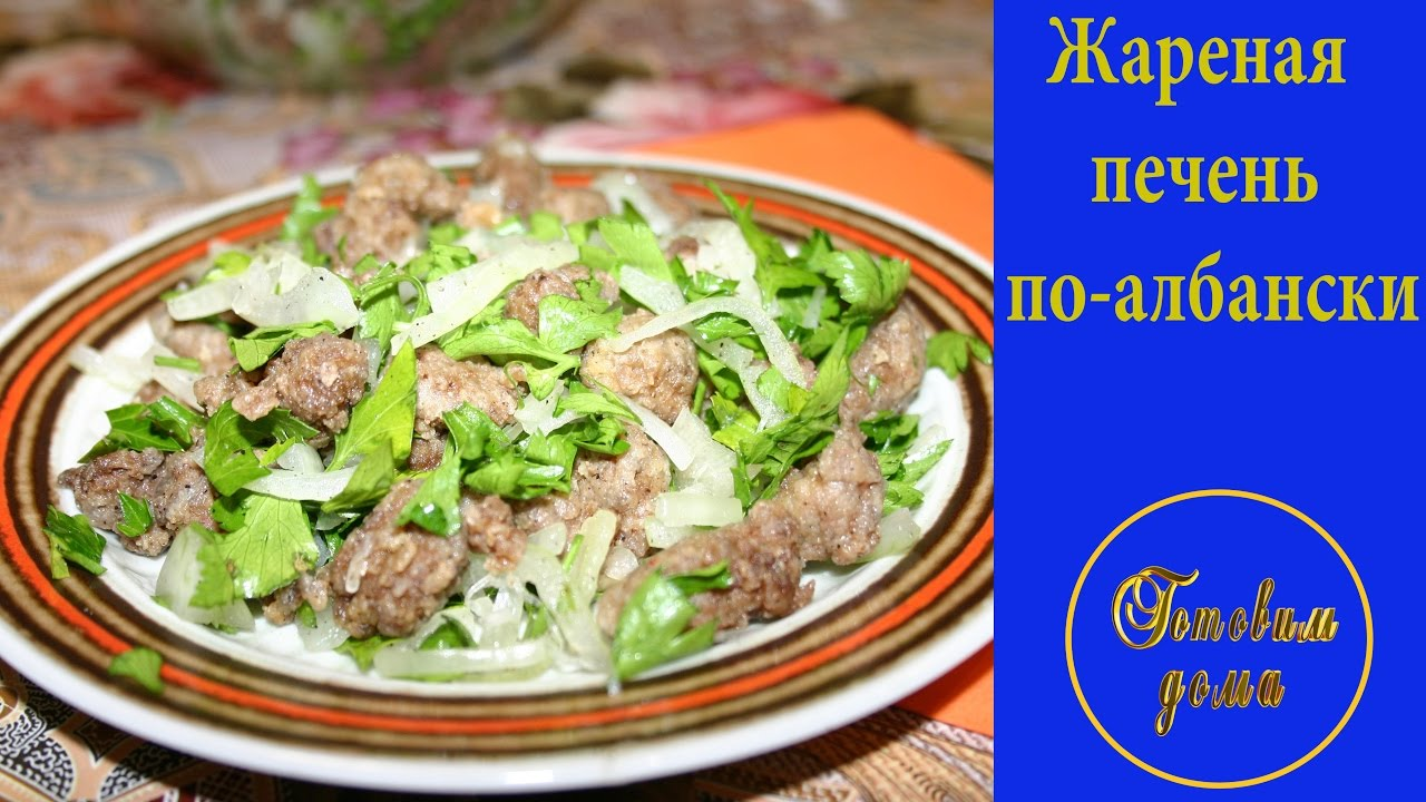 Салат с куриной жареной печенью