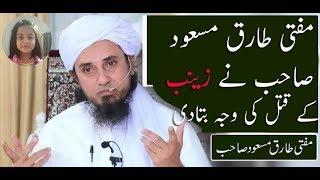 Mufti Tariq Masood Saab ne Zainab ke qatal ki waja bata diya new 2018