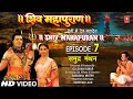 Shiv Mahapuran - Episode 7mp3