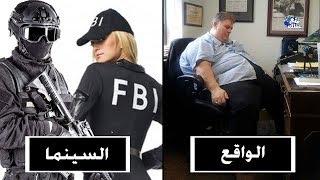 حقائق لا تصدق عن الشرطة الأشهر فى العالم ( FBI )