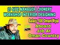 10 Site Manager ( Joinery Workshop Inter...mp3