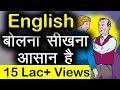 English बोलना सीखना ...mp3