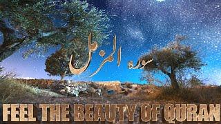 Heart Touching Surah Muzammil Full Urdu Translation(subtitle) Tilawat Quran best voice