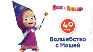 Маша и Медведь - ✨ Волшебство с Машей!✨  Самые волшебные мультфильмы про Машу!