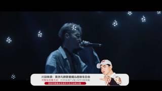 "161106 Kris Wu ""Time Boils The Rain"" Performance ""Mr. Fantastic"" Birthday Concert"
