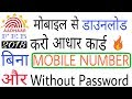 How To Download Aadhar Card without Mobi...mp3
