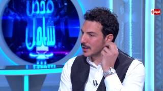 فحص شامل - باسل خياط يكشف تفاصيل مرضه النادر و أعراضه ... فما هو !!