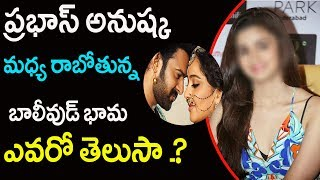 Bollywood Heroine Wants To Romance With Prabhas | She Wants To Take Place Of Anushka | GARAM CHAI