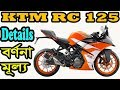 KTM RC 125 Bike Details Specificatiion a...mp3