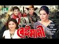 Bangla Movie:  Beimani | Ilias Kanchan, ...mp3