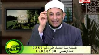 الدين والحياة - الشيخ رمضان عبد المعز - الأحد - Aldeen wel hayah - 4-10-2015