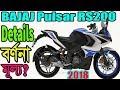 BAJAJ Pulsar RS200 Bike Details Specific...mp3