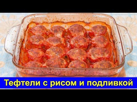 Рецепты вкусностей в духовке
