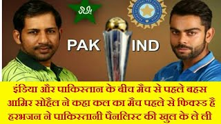 India Vs Pakistan pre match discussion.Amir Sohail said tomorrow