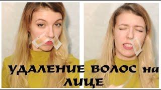 Как удалить волосы у губ в домашних