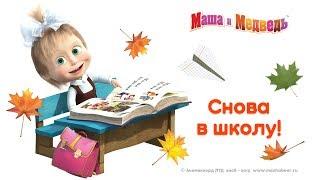 Маша и Медведь - 🍁 Скоро в школу!🍁 Новый сборник мультфильмов к 1 сентября!