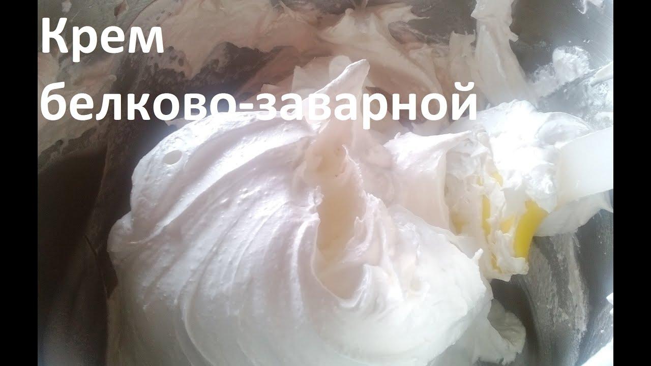 Как сделать белково-заварной крем - Bayan.Tv - Bayana dair. - Video Portal