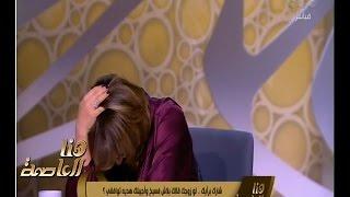 هنا العاصمة | متصلة لـ هنا العاصمة : ربنا ياخد جوزي غار في داهية…شاهد رد فعل لميس الحديدي