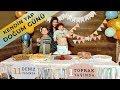 Doğum Günü Partisi Hazırlıkları | ...mp3